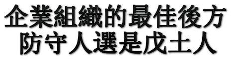 戊土,風水,命理,八字,紫天元社,玄學,術數