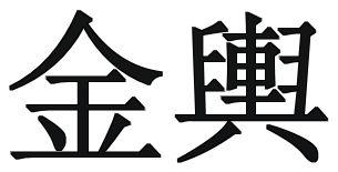 金輿,風水,命理,八字,紫天元社,玄學,術數,占星,易經,批命,算命,PurpleMoment,Fengshui,心靈