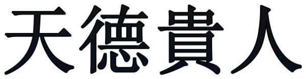風水,命理,八字,神煞,天德貴人,紫天元社
