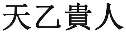 天乙貴人,風水,命理,八字,紫天元社,心靈,算命