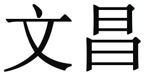 文昌,風水,命理,八字,紫天元社,玄學,術數,占星,易經,批命,算命,PurpleMoment,Fengshui,心靈