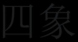 四象,八卦,風水,命理,八字,紫天元社,心靈,算命,purplemoment,玄學,術數