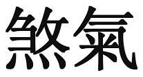 煞氣,風水,影響,化解,意思,五行,命理,紫天元社,心靈,算命,purplemoment,玄學,術數,植物