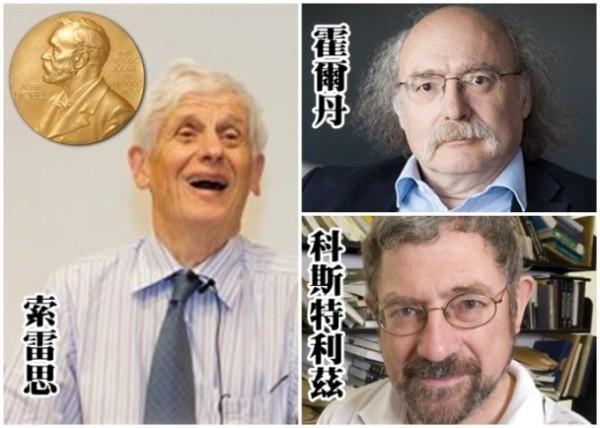 研究拓樸學  3美國科學家奪諾貝爾物理學獎
