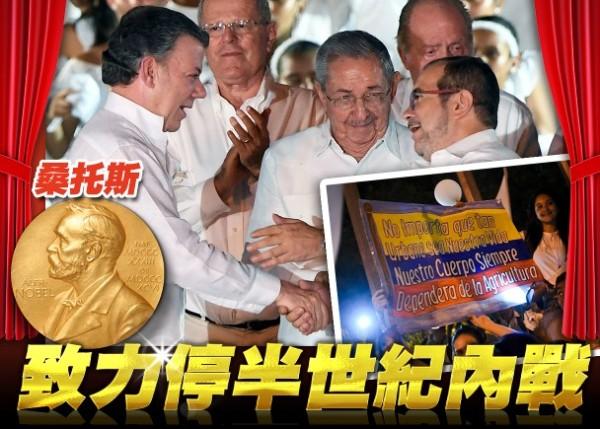 致力終結內戰 哥倫比亞總統奪和平諾獎