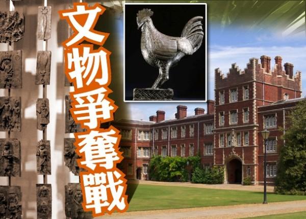 英軍搶掠古董 非洲王子促劍橋交還公雞銅像